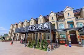 D3經典民宿的民宿照片